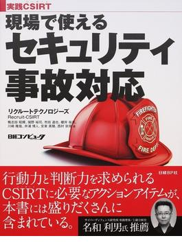 現場で使えるセキュリティ事故対応 実践CSIRT