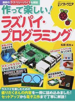 作って楽しい!ラズパイ・プログラミング セットアップから電子工作まで丁寧に解説!(日経BPパソコンベストムック)