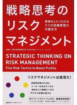 戦略思考のリスクマネジメント 業績向上につながる5つの危機管理力の磨き方