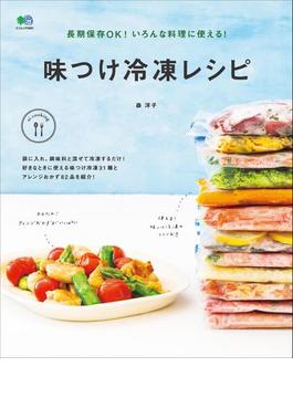 長期保存OK! いろんな料理に使える!  味つけ冷凍レシピ