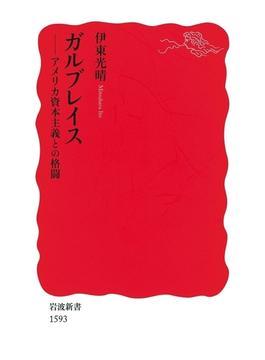 ガルブレイス-アメリカ資本主義との格闘(岩波新書)