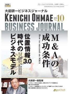 【オンデマンドブック】大前研一ビジネスジャーナル No.10(M&Aの成功条件/位置情報3.0時代のビジネスモデル)