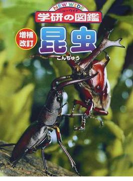 昆虫 増補改訂