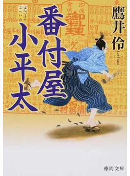 番付屋小平太(徳間文庫)