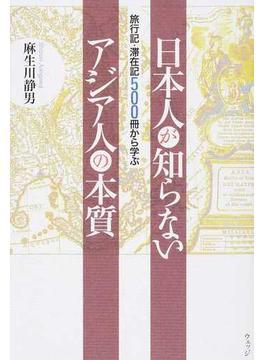 日本人が知らないアジア人の本質 旅行記・滞在記500冊から学ぶ