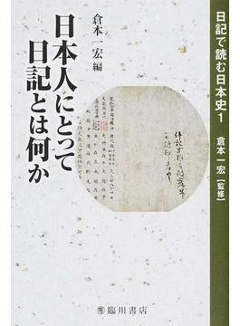 日記で読む日本史 1 日本人にとって日記とは何か