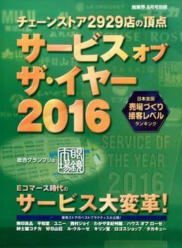 サービスオブザイヤー2016 2016年 08月号 [雑誌]