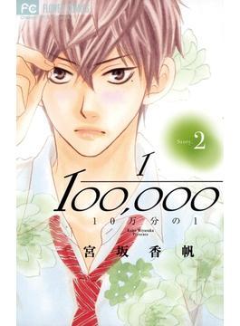 10万分の1 2(フラワーコミックス)
