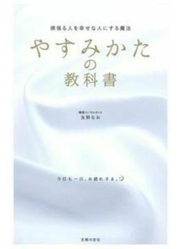 やすみかたの教科書 頑張る人を幸せな人にする魔法 今、目が合った疲れているあなたへ