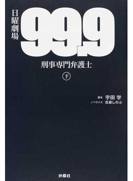 日曜劇場『99.9−刑事専門弁護士−』 SEASON1下