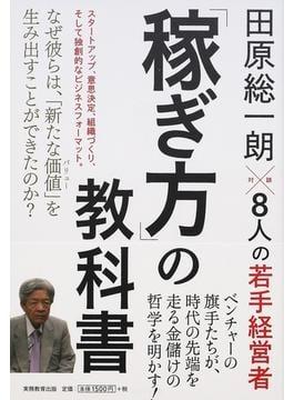 「稼ぎ方」の教科書 田原総一朗対談8人の若手経営者