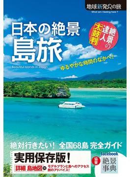 日本の絶景島旅