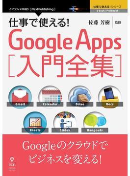 仕事で使える!Google Apps 入門全集