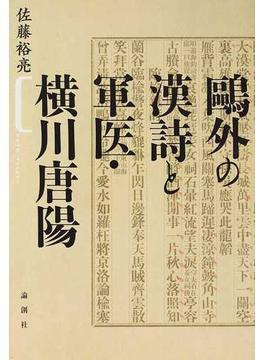 鷗外の漢詩と軍医・横川唐陽