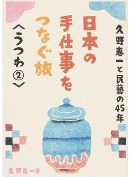 日本の手仕事をつなぐ旅 久野恵一と民藝の45年 うつわ2