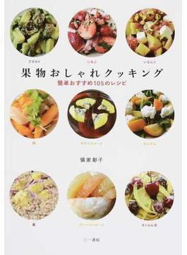果物おしゃれクッキング 簡単おすすめ105のレシピ