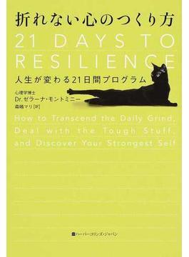 折れない心のつくり方 人生が変わる21日間プログラム