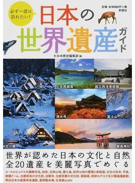必ず一度は訪れたい!日本の世界遺産ガイド