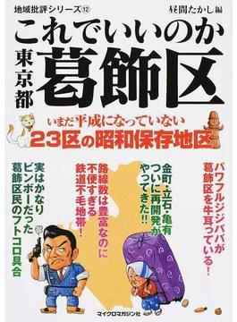 これでいいのか東京都葛飾区 23区の昭和保存地区