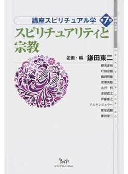 講座スピリチュアル学 第7巻 スピリチュアリティと宗教