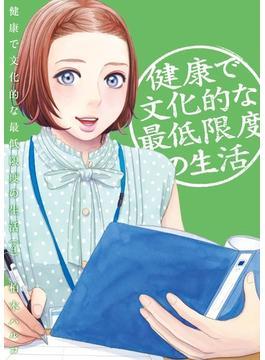 健康で文化的な最低限度の生活 4 (ビッグコミックス)(ビッグコミックス)