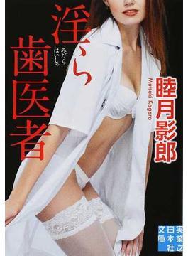 淫ら歯医者(実業之日本社文庫)