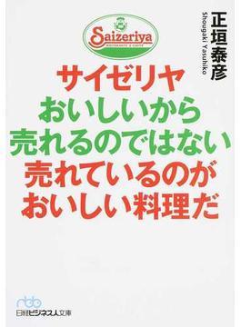 サイゼリヤ おいしいから売れるのではない売れているのがおいしい料理だ(日経ビジネス人文庫)