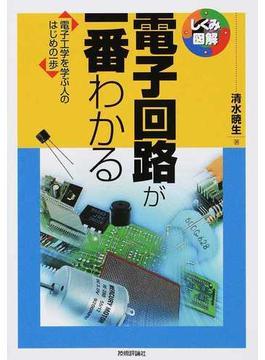電子回路が一番わかる 電子工学を学ぶ人のはじめの一歩(しくみ図解)