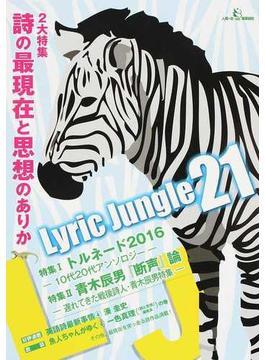 Lyric Jungle 21