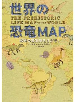 世界の恐竜MAP 驚異の古生物をさがせ!
