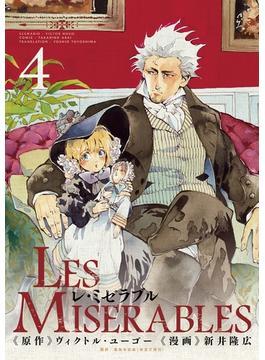 【期間限定価格】レ ミゼラブル 4(ゲッサン少年サンデーコミックス)