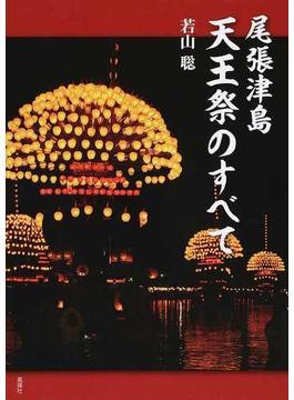 尾張津島天王祭のすべて