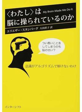 〈わたし〉は脳に操られているのか 意識がアルゴリズムで解けないわけ