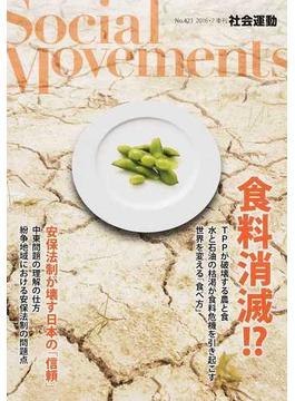 社会運動 No.423(2016−7) 食料消滅!?