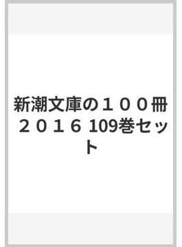 新潮文庫の100冊 2016 109巻セット