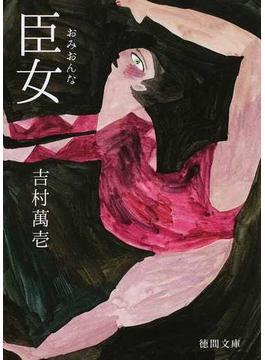臣女(徳間文庫)