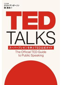 【期間限定価格】TED TALKS