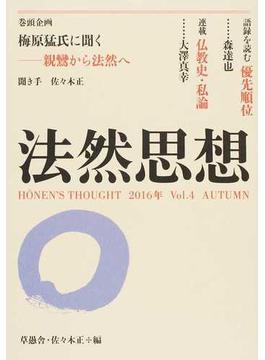 法然思想 Vol.4(2016年AUTUMN)