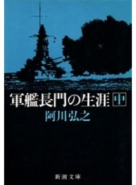 軍艦長門の生涯(中)(新潮文庫)(新潮文庫)