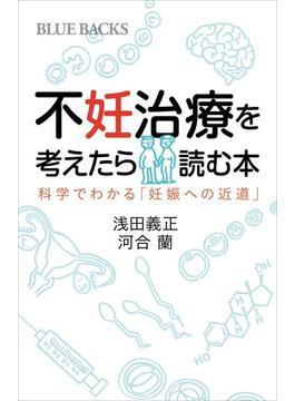 不妊治療を考えたら読む本 科学でわかる「妊娠への近道」(講談社ブルーバックス)