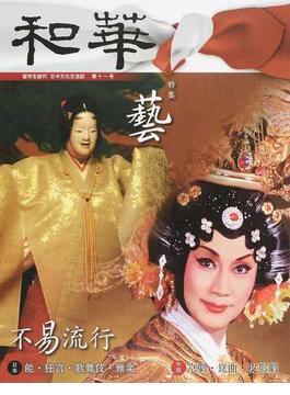 和華 日中文化交流誌 第11号 特集「藝」