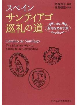 スペインサンティアゴ巡礼の道 聖地をめざす旅