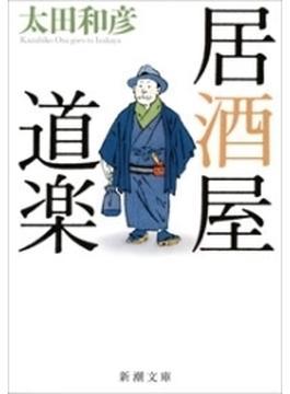 居酒屋道楽(新潮文庫)(新潮文庫)