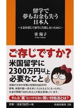 留学で夢もお金も失う日本人 大金を投じて留学に失敗しないために(扶桑社新書)