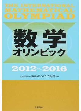 数学オリンピック 2012〜2016