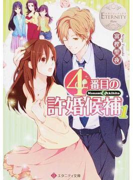 4番目の許婚候補 Manami & Akihito 1(エタニティ文庫)