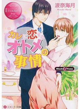 カレに恋するオトメの事情 Misaki & Yuma(エタニティ文庫)