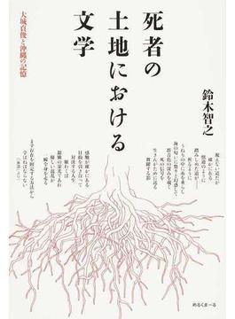 死者の土地における文学 大城貞俊と沖縄の記憶