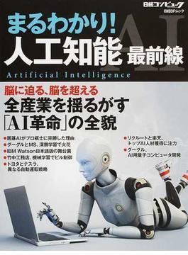 まるわかり!人工知能最前線 脳に迫る、脳を超える全産業を揺るがす「AI革命」の全貌(日経BPムック)