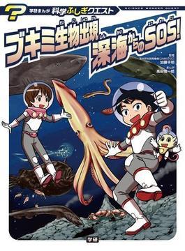 学研まんが 科学ふしぎクエストシリーズ ブキミ生物出現 深海からのSOS!